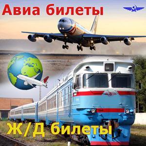 Авиа- и ж/д билеты Верхнеуральска