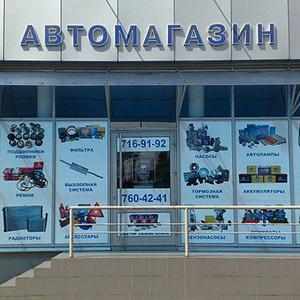 Автомагазины Верхнеуральска