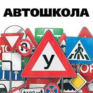 Автошколы Верхнеуральска