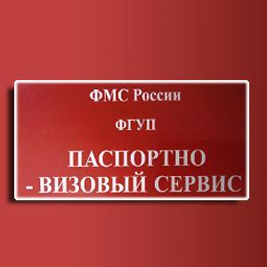 Паспортно-визовые службы Верхнеуральска