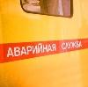 Аварийные службы в Верхнеуральске