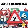 Автошколы в Верхнеуральске