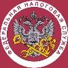Налоговые инспекции, службы в Верхнеуральске