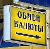 Обмен валют в Верхнеуральске