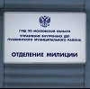 Отделения полиции в Верхнеуральске