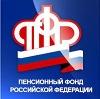 Пенсионные фонды в Верхнеуральске