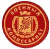 Военкоматы, комиссариаты в Верхнеуральске