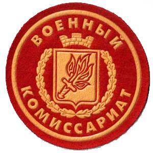 Военкоматы, комиссариаты Верхнеуральска